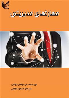 دانلود کتاب مهارتهای مدیریتی