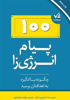 دانلود کتاب ۱۰۰ پیام انرژیزا: چگونه با انگیزه به اهدافتان برسید