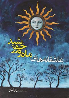 دانلود کتاب عاشقانههای ماه و خورشید