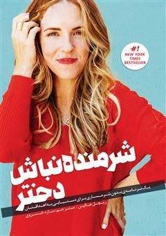دانلود کتاب شرمنده نباش دختر: یک برنامه بدون شرمساری برای رسیدن به اهدافتان