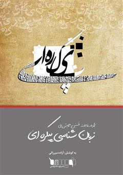 دانلود کتاب مجموعه مقالات نخستین همایش ملی زبانشناسی پیکرهای