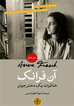 دانلود کتاب آن فرانک، خاطرات یک دختر جوان