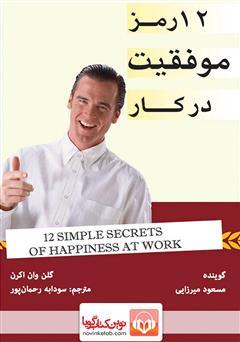 دانلود کتاب صوتی 12 رمز موفقیت در کار