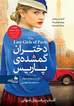 دانلود کتاب دختران گمشده پاریس