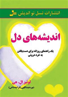 دانلود کتاب اندیشههای دل: یک راهنمای روزانه برای دست یافتن به خرد درونی