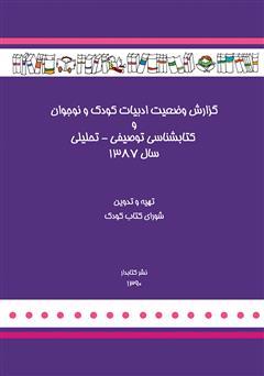 دانلود کتاب گزارش وضعیت ادبیات کودک و نوجوان و کتابشناسی توصیفی - تحلیلی سال 1387