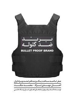 دانلود کتاب برند ضد گلوله