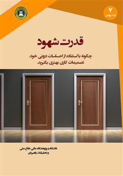دانلود کتاب قدرت شهود: چگونه با استفاده از احساسات درونی خود، تصمیمات کاری بهتری بگیرید