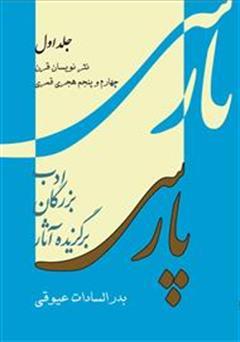 دانلود کتاب برگزیده آثار بزرگان ادب پارسی - جلد اول