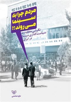 دانلود کتاب مردم چرا به سینما میروند؟: نگرشی متفاوت به سیاست گذاری سینما در ایران