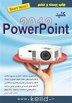 دانلود کتاب کلید Powerpoint 2013