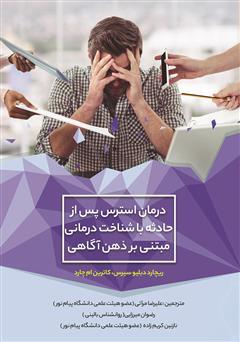 دانلود کتاب درمان استرس پس از حادثه با شناخت درمانی مبتنی بر ذهن آگاهی