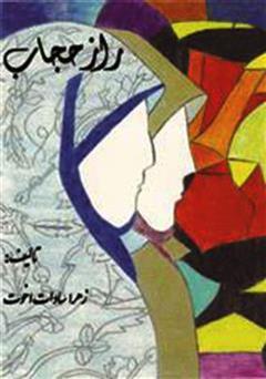 دانلود کتاب راز حجاب