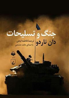 دانلود کتاب صوتی جنگ و تسلیحات