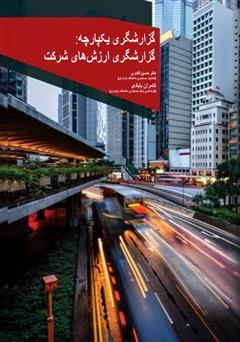 دانلود کتاب گزارشگری یکپارچه: گزارشگری ارزشهای شرکت