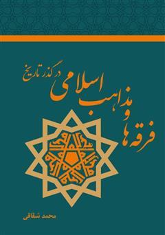دانلود کتاب فرقهها و مذاهب اسلامی در گذر تاریخ