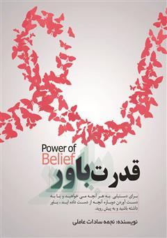 دانلود کتاب قدرت باور