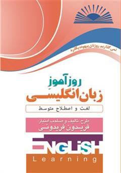 دانلود کتاب روزآموز زبان انگلیسی (لغت و اصطلاح - متوسط)