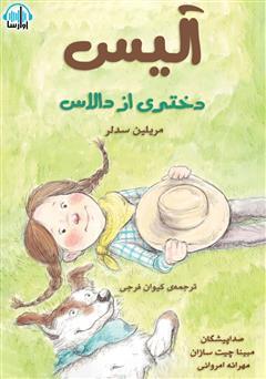 دانلود کتاب صوتی آلیس دختری از دالاس