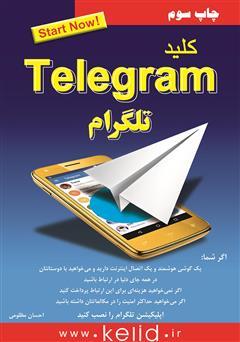 دانلود کتاب کلید تلگرام