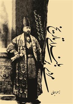 دانلود کتاب مردی بر بلندای تاریخ