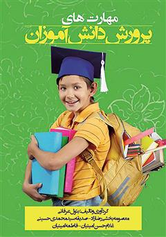 دانلود کتاب مهارتهای پرورش دانش آموزان