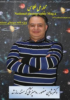 دانلود مجله ملی عکاسی، ویژهنامه سینمای مستند