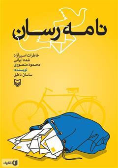 دانلود کتاب نامه رسان: خاطرات اسیر آزاد شده ایرانی محمود منصوری