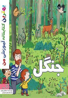 دانلود کتاب جنگل