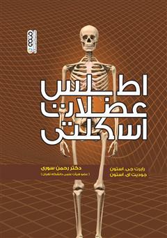 دانلود کتاب اطلس عضلات اسکلتی