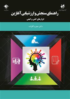 دانلود کتاب راهنمای سنجش و ارزشیابی آغازین، ابزارهای کمی و کیفی