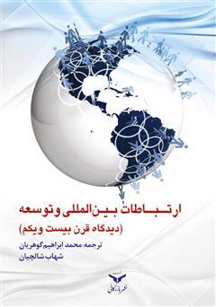 دانلود کتاب ارتباطات بین المللی و توسعه: دیدگاه قرن بیست و یکم