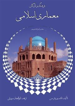 دانلود کتاب فرهنگ واژگان معماری اسلامی