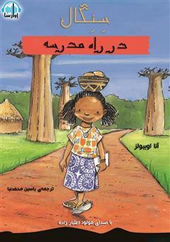دانلود کتاب صوتی سنگال، در راه مدرسه