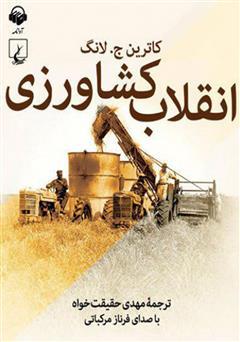 دانلود کتاب صوتی انقلاب کشاورزی