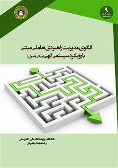 دانلود کتاب الگوی مدیریت راهبردی تعاملی مبتنی با رویکرد سیستمی الهی (مبانی و اصول)