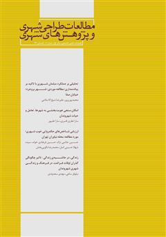 دانلود فصلنامه علمی تخصصی مطالعات طراحی شهری و پژوهشهای شهری - شماره 1