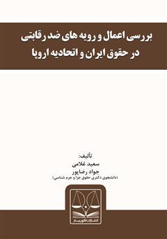 دانلود کتاب بررسی اعمال و رویههای ضد رقابتی در حقوق ایران و اتحادیه اروپا