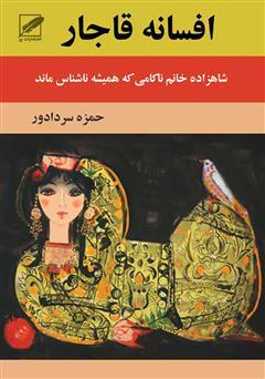 دانلود رمان افسانه ی قاجار
