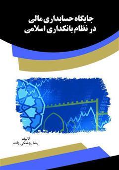 دانلود کتاب جایگاه حسابداری مالی در نظام بانکداری اسلامی