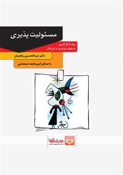 دانلود کتاب صوتی مسئولیت پذیری: روند شکل گیری مسئولیت پذیری در فرزندان