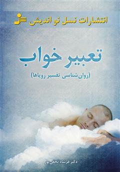 دانلود کتاب تعبیر خواب (روانشناسی تفسیر رویاها)