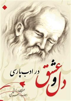 دل و عشق در ادب پارسی