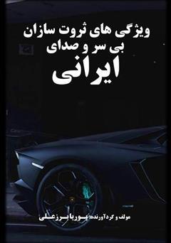 دانلود کتاب ویژگیهای ثروت سازان بیسر و صدای ایرانی