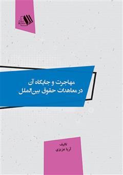 دانلود کتاب مهاجرت و جایگاه آن در معاهدات حقوق بینالملل