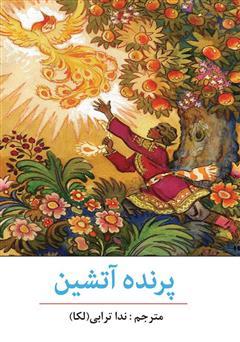 دانلود کتاب پرنده آتشین و چهار داستان دیگر از افسانههای کهن