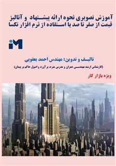دانلود کتاب آموزش تصویری نحوه ارائه پیشنهاد و آنالیز قیمت از صفر تا صد با استفاده از نرم افزار تکسا 002