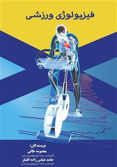 دانلود کتاب فیزیولوژی ورزشی