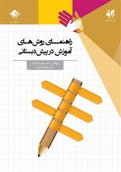 دانلود کتاب راهنمای روشهای آموزش در پیش دبستانی