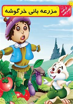 دانلود کتاب مزرعه بانی خرگوشه